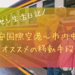 深セン宝安国際空港〜市内への移動手段