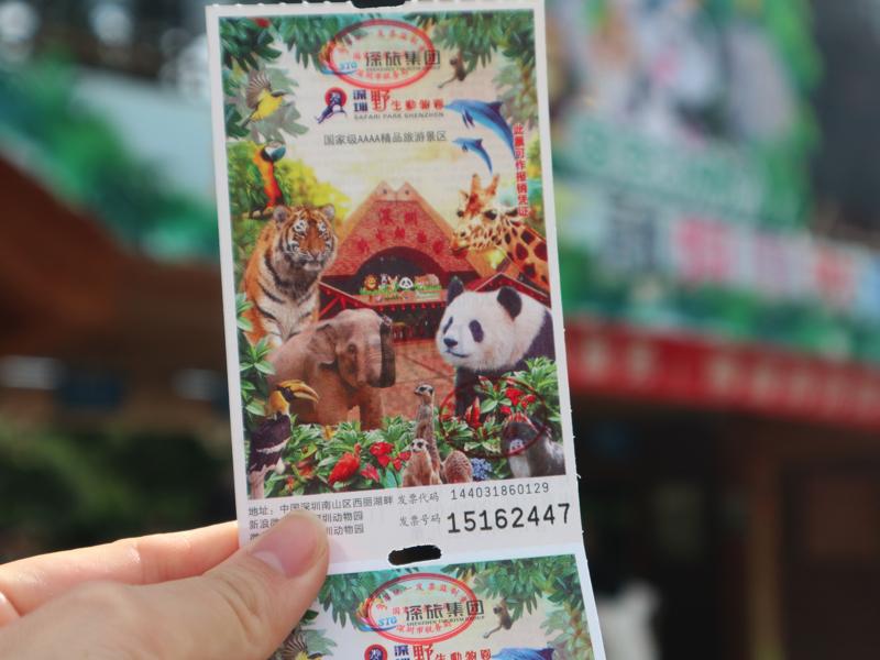 深セン野生動物園のチケット