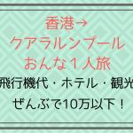 【クアラルンプール一人旅】3泊4日で10万円以下!飛行機、ホテル、両替はいくら必要?