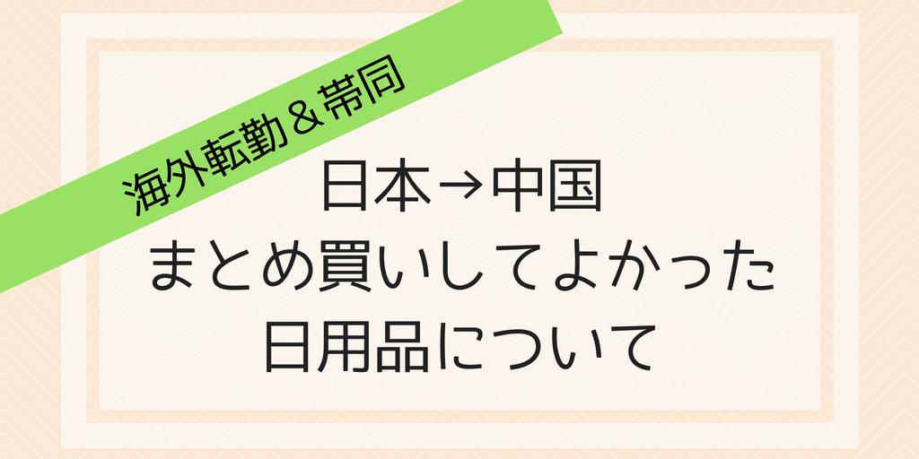 夫の海外転勤で、妻が赴任時に日本でまとめ買いしてよかった日用品5選