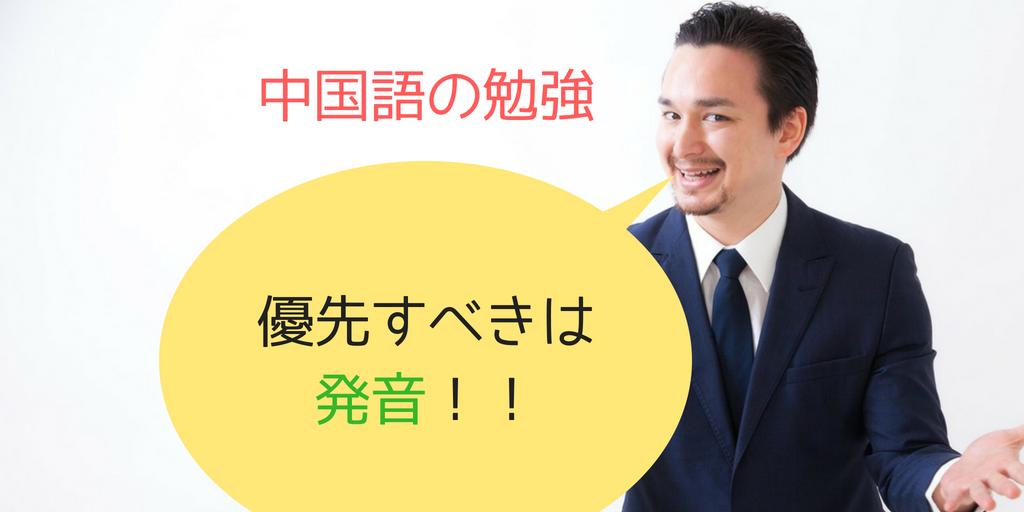 中国語の勉強で優先すべきは発音!超初心者にもおすすめの練習本