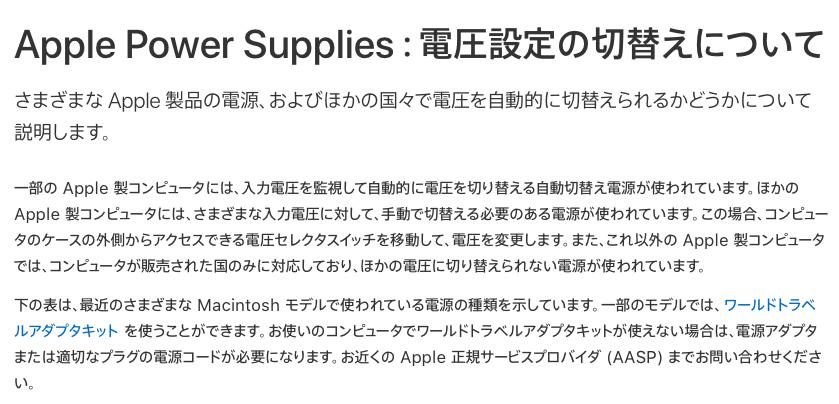 Apple製品の電圧切り替え