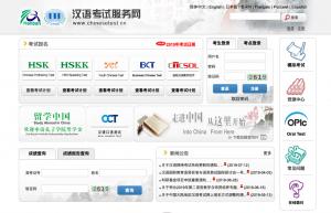 汉语考试服务网の画面