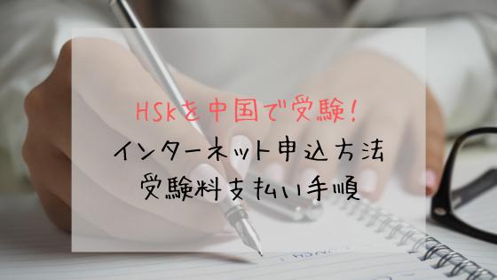 HSKを中国で受験する時の申し込み方法