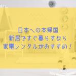 日本への本帰国で家電レンタルがおすすめ