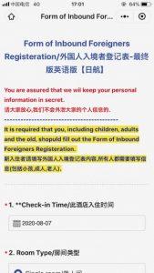 中国の空港到着時に登録する情報
